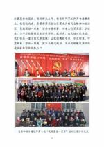 """自治区住房和城乡建设厅组织开展第一批""""民族团结一家亲""""结对认亲活动 - 建设网"""