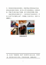 民族团结一家亲 同心共筑中国梦 - 建设网