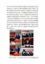中国共产党新疆维吾尔自治区住房和城乡建设厅直属机关隆重召开第五次党员代表大会 - 建设网