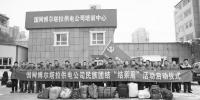 """新疆能源行业扎实开展民族团结""""结亲周""""活动 - 人民网"""