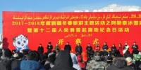 人类滑雪起源地新疆阿勒泰举办冰雪节暨纪念日庆典活动 - 中国新疆网
