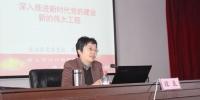 20180124自治区党校副校长、段良教授作专题讲座_副本.jpg - 招商发展局