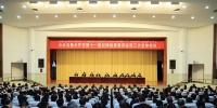 市纪委十一届三次全会召开 徐海荣出席会议并讲话 - 市政府