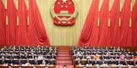 十三届全国人大一次会议在京闭幕 习近平发表重要讲话 - 招商发展局
