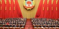 习近平等党和国家领导人出席全国政协十三届一次会议闭幕会 - 审计厅
