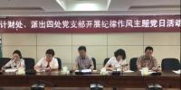 自治区审计厅基层党支部联合开展主题党日活动208.png - 审计厅