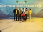 QQ图片20181018120618.jpg - 残疾人联合会