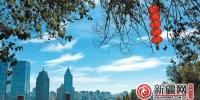 前十月乌鲁木齐市收获232个优良天 - 市政府