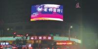 今年教师节乌鲁木齐地标建筑为老师亮灯 - 市政府