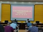 自治区农机局召开脱贫攻坚工作安排部署大会 - 农机网